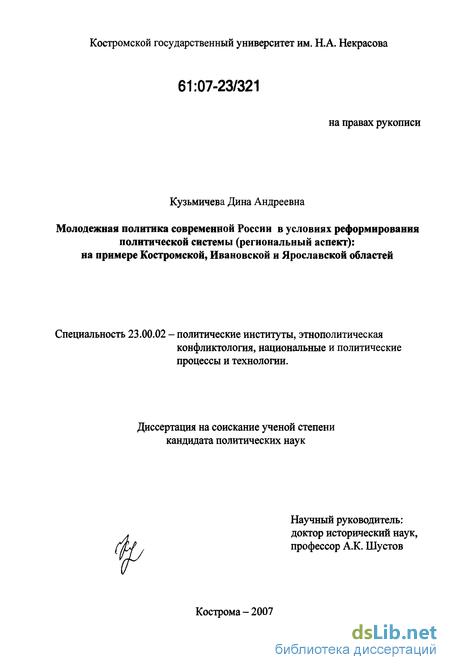 Молодежная политика современной России в условиях реформирования  Молодежная политика современной России в условиях реформирования политической системы региональный аспект на примере