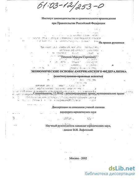 основы американского федерализма Конституционно правовые аспекты  Экономические основы американского федерализма Конституционно правовые аспекты