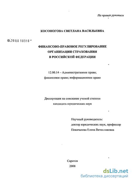 правовое регулирование организации страхования в Российской Федерации Финансово правовое регулирование организации страхования в Российской Федерации