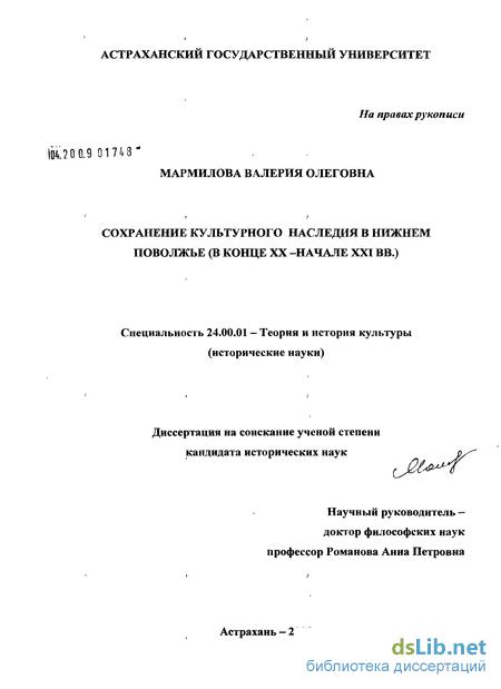 Сохранение культурного наследия диссертация 6248