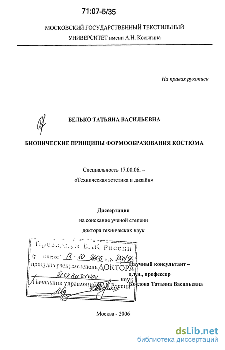 Основные законы и принципы формообразования в дизайне 823