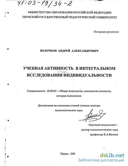 активность в интегральном исследовании индивидуальности Учебная активность в интегральном исследовании индивидуальности Волочков Андрей Александрович