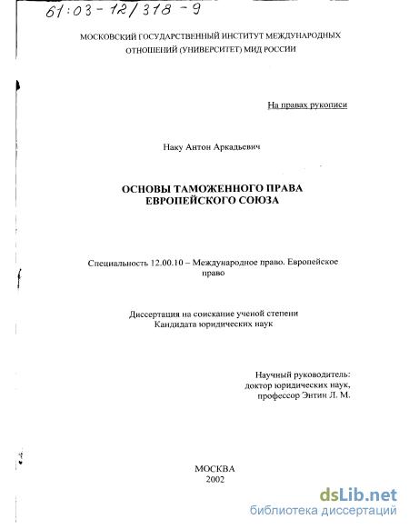таможенного права Европейского Союза Основы таможенного права Европейского Союза