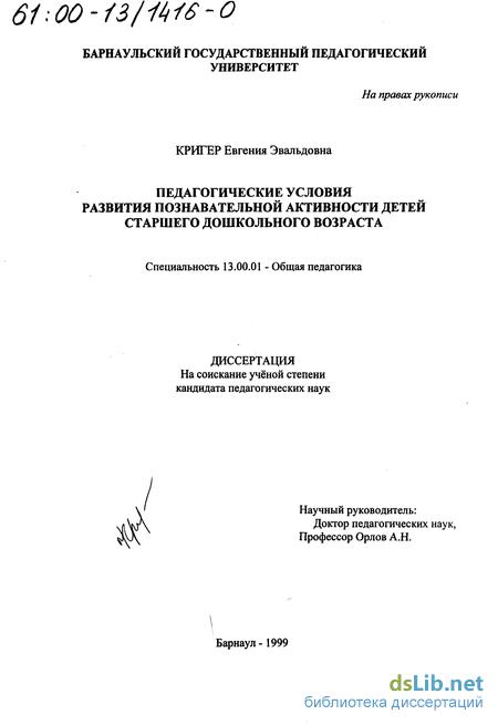 Познавательная активность дошкольников диссертация 5100
