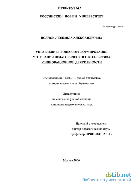 педагогическое руководство процессом формирования коллектива. - фото 5
