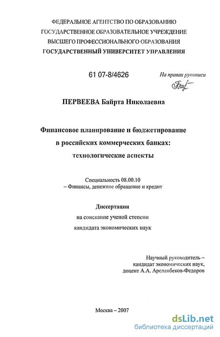 планирование и бюджетирование в российских коммерческих банках  Финансовое планирование и бюджетирование в российских коммерческих банках технологические аспекты