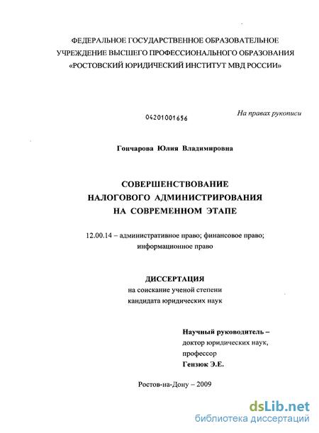 Диссертация совершенствование налогового администрирования 1222