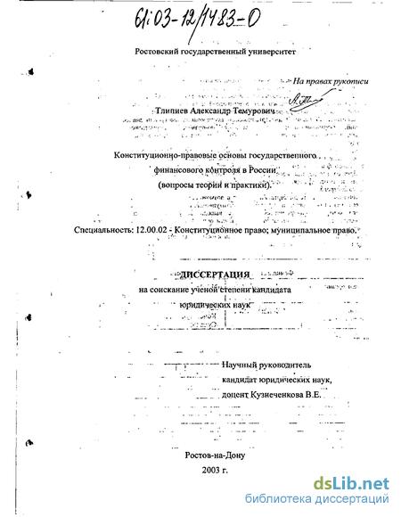 правовые основы государственного финансового контроля в России  Конституционно правовые основы государственного финансового контроля в России Вопросы теории и практики