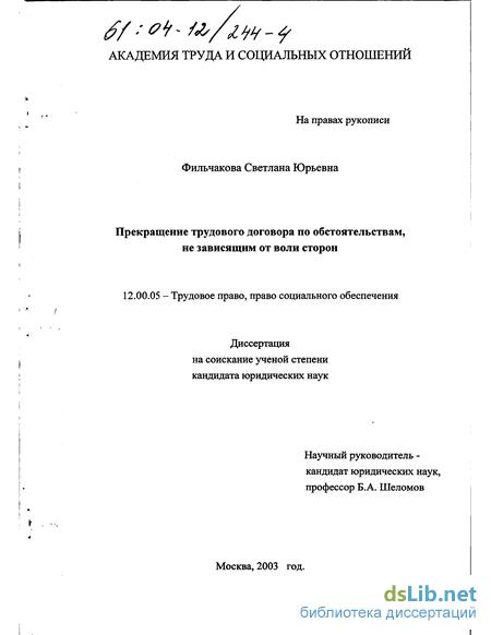 Прекращение трудового договора диссертация 3752