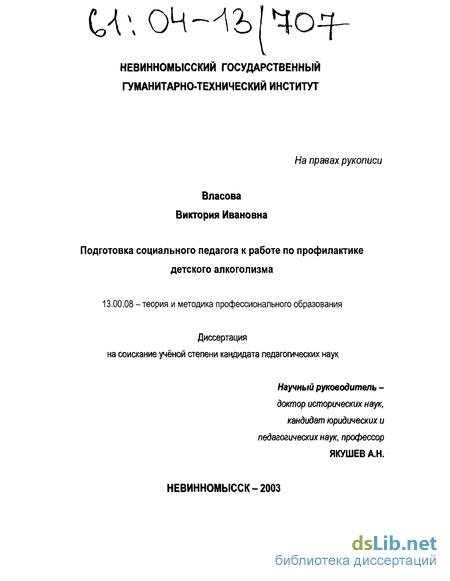 Социально-педагогическая деятельность по профилактике алкоголизма лечение алкоголизма.гарантия в Москве