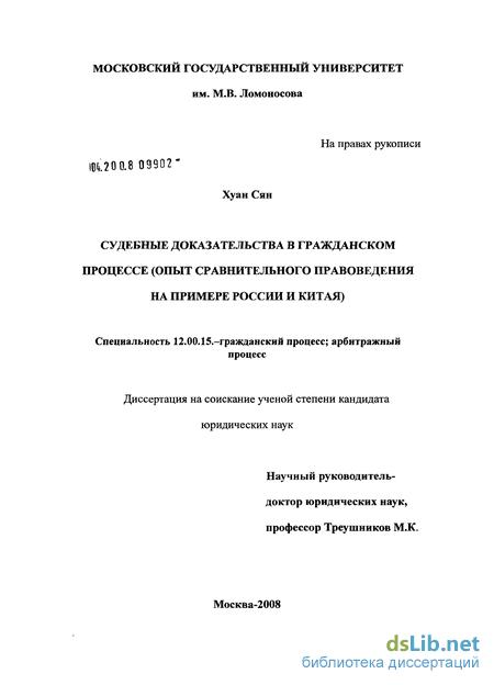 доказательства в гражданском процессе опыт сравнительного  Судебные доказательства в гражданском процессе опыт сравнительного правоведения на примере России и Китая