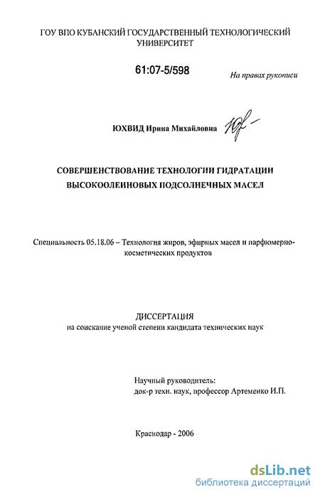 Технологическая Инструкция По Производству Масла Подсолнечного - фото 4