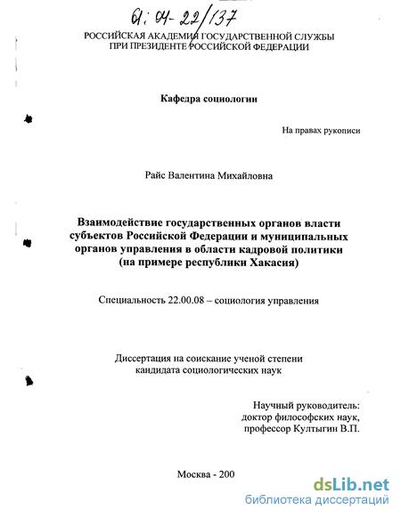 Взаимодействие государственных органов власти субъектов Российской  Взаимодействие государственных органов власти субъектов Российской Федерации и муниципальных органов управления в области кадровой политики