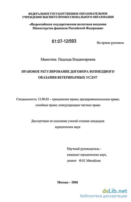 образец договора об оказании ветеринарных услуг - фото 7