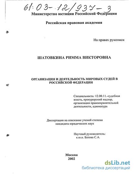 Особенности организации и деятельности мировых судей рф