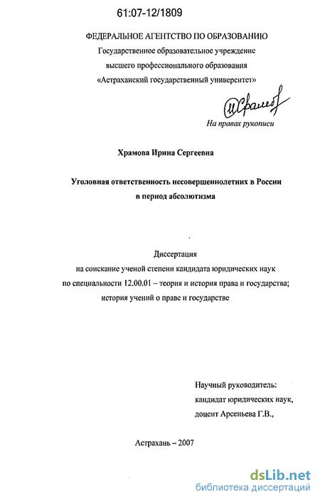 уголовное наказание несовершеннолетних в россии