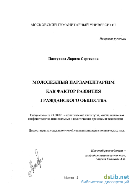 Пастухова лариса сергеевна диссертация 8244