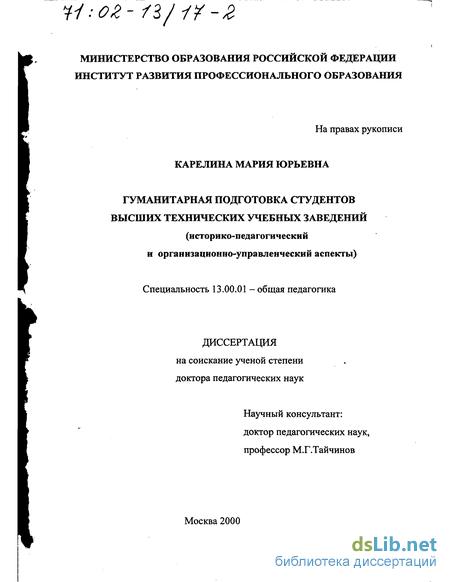 Карелина мария юрьевна диссертация 3318