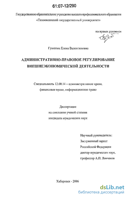 правовое регулирование внешнеэкономической деятельности Административно правовое регулирование внешнеэкономической деятельности