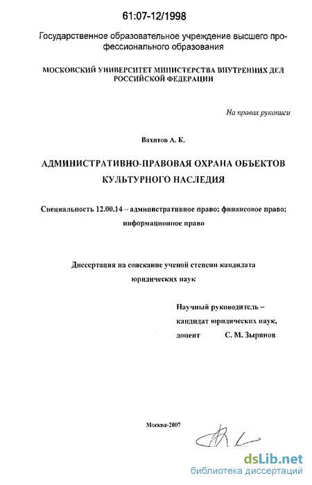 Охрана объектов культурного наследия диссертация 6106
