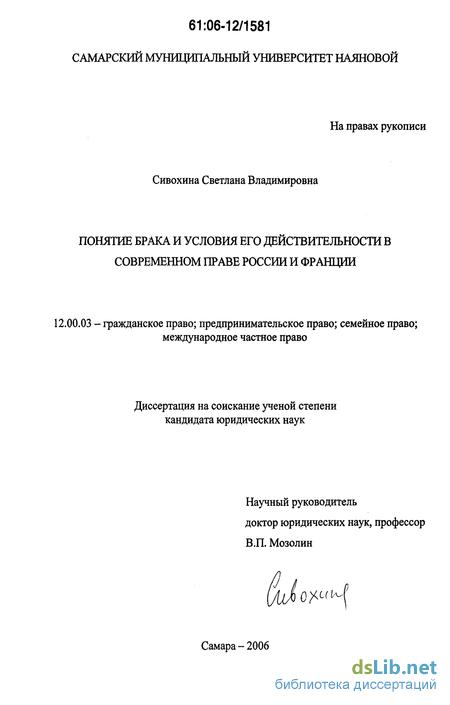брака и условия его действительности в современном праве России и  Понятие брака и условия его действительности в современном праве России и Франции