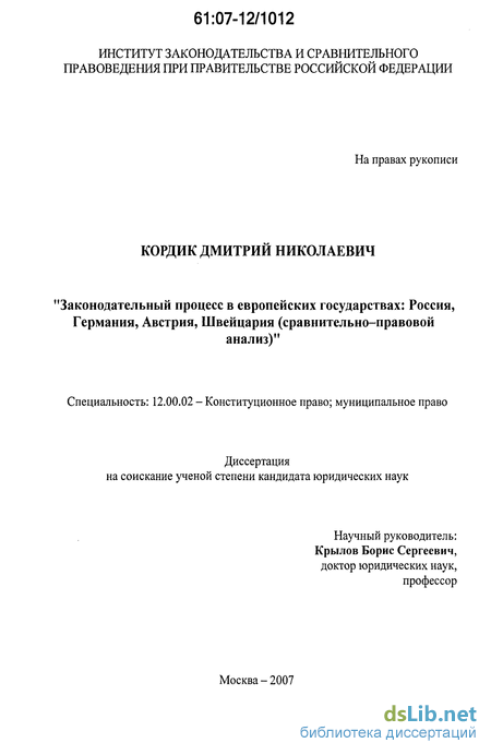 процесс в европейских государствах Россия Германия Австрия  Законодательный процесс в европейских государствах Россия Германия Австрия Швейцария