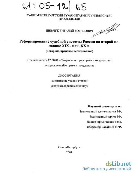 Диссертация история судебной системы россии 540
