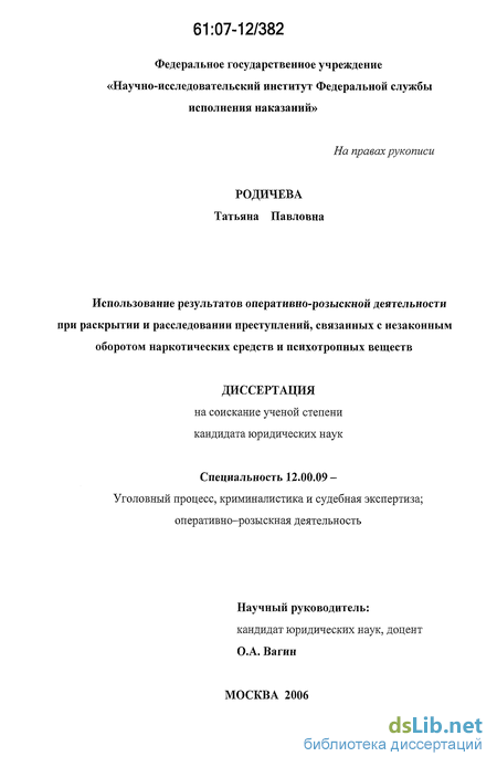 инструкция о передаче результатов оперативно-розыскной деятельности - фото 7
