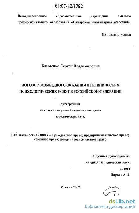 возмездного оказания неклинических психологических услуг в  Договор возмездного оказания неклинических психологических услуг в Российской Федерации