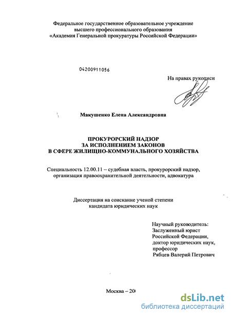 надзор за исполнением законов в сфере жилищно коммунального хозяйства Прокурорский надзор за исполнением законов в сфере жилищно коммунального хозяйства