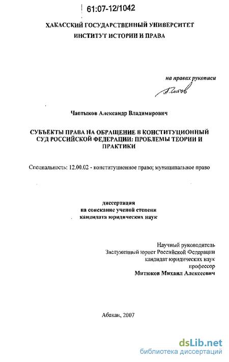 права на обращение в Конституционный Суд Российской Федерации  Субъекты права на обращение в Конституционный Суд Российской Федерации проблемы теории и практики