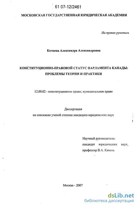 выборе курсовая работа конституционно-правовой статус депутата термобелье для