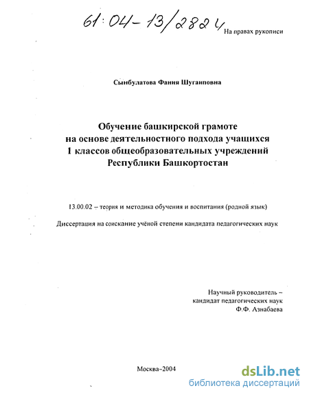 гдз по башкирскому языку 4 класс толомбаев