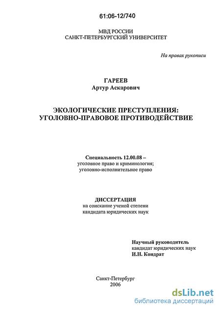 Диссертация уголовная ответственность за экологические преступления 9716