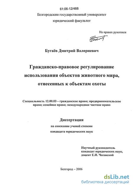 Правовое регулирование охоты диссертация 3834