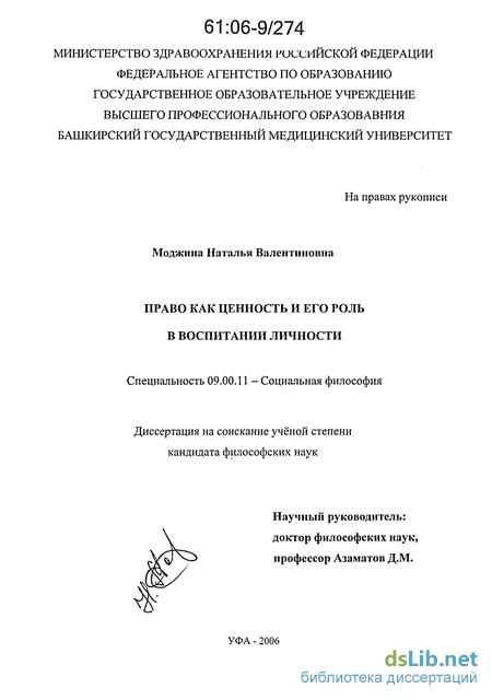 Диссертация социальная ценность права 6955
