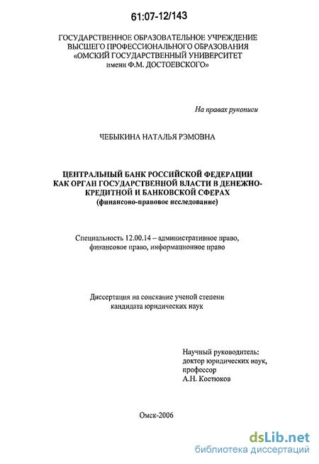 Центральный банк россии диссертация 6085