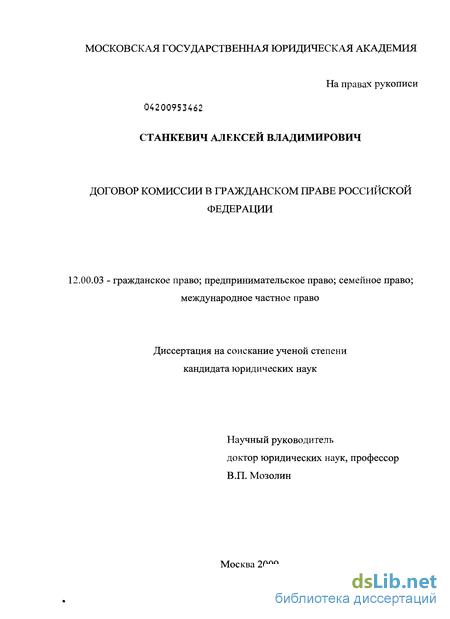 комиссии в гражданском праве Российской Федерации Договор комиссии в гражданском праве Российской Федерации Станкевич Алексей Владимирович