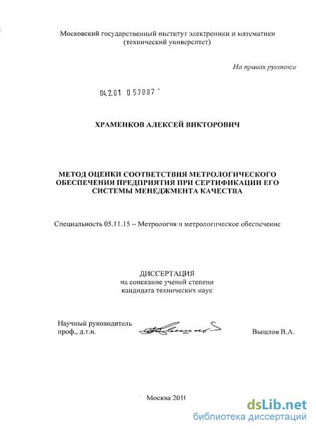 Сертификация систем менеджмента качества метрологическое обеспечение сертификация организации работ по охране труда для работодателей является