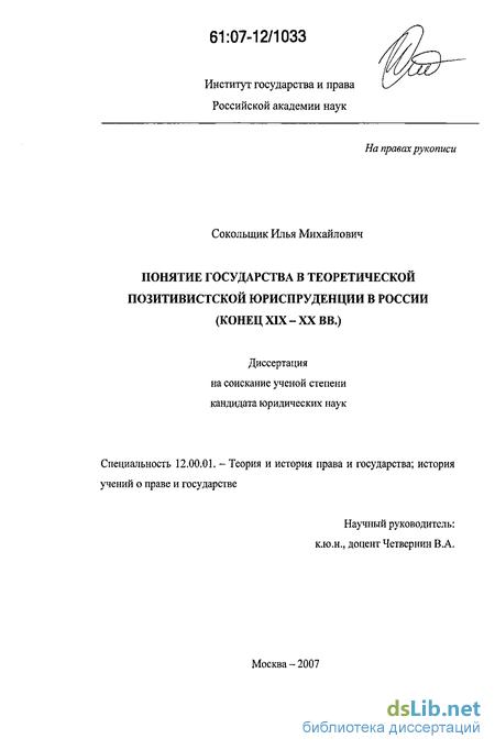 государства в теоретической позитивистской юриспруденции в России Понятие государства в теоретической позитивистской юриспруденции в России