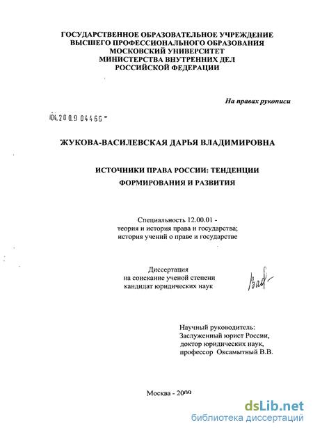 Религиозные тексты как источник права диссертация 5354