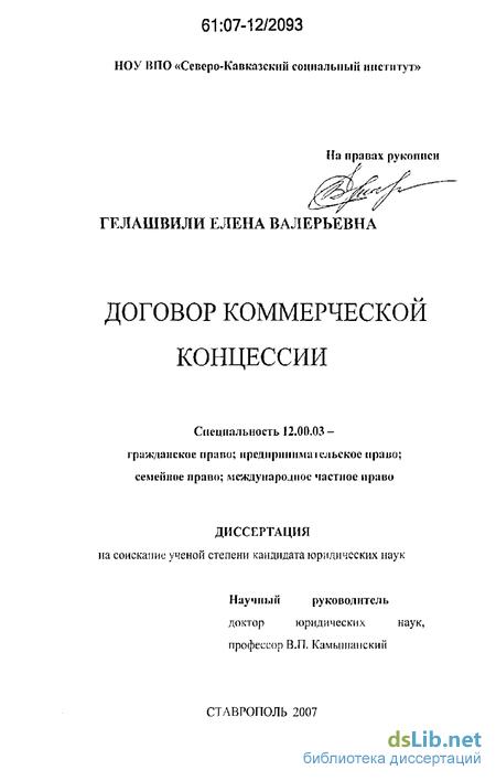 договор о франшизе образец - фото 9