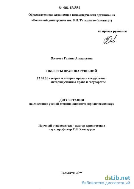правонарушений Объекты правонарушений Ожегова Галина Аркадьевна