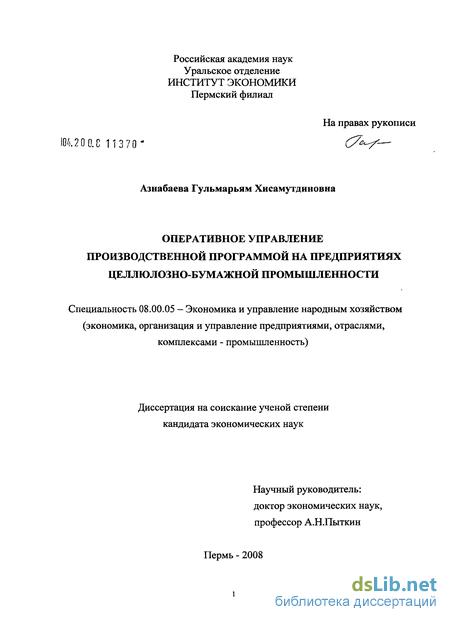 правовое регулирование целлюлозно-бумажных предприятий
