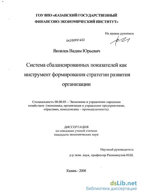 Диссертация система сбалансированных показателей 6009