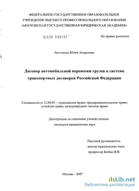 образец договора на грузоперевозки