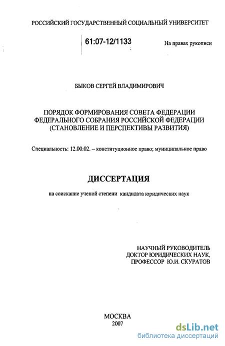 правовой статус и состав федерального собрания главное