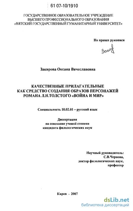 романа Л.Н. Толстого