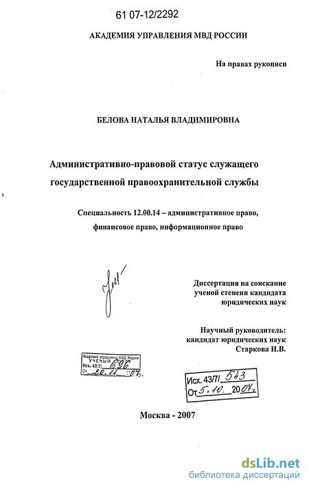 Административно-правовой Статус Государственного Служащего Шпаргалка