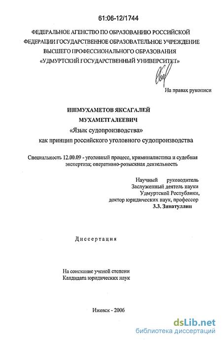 Диссертация язык уголовного судопроизводства 9402